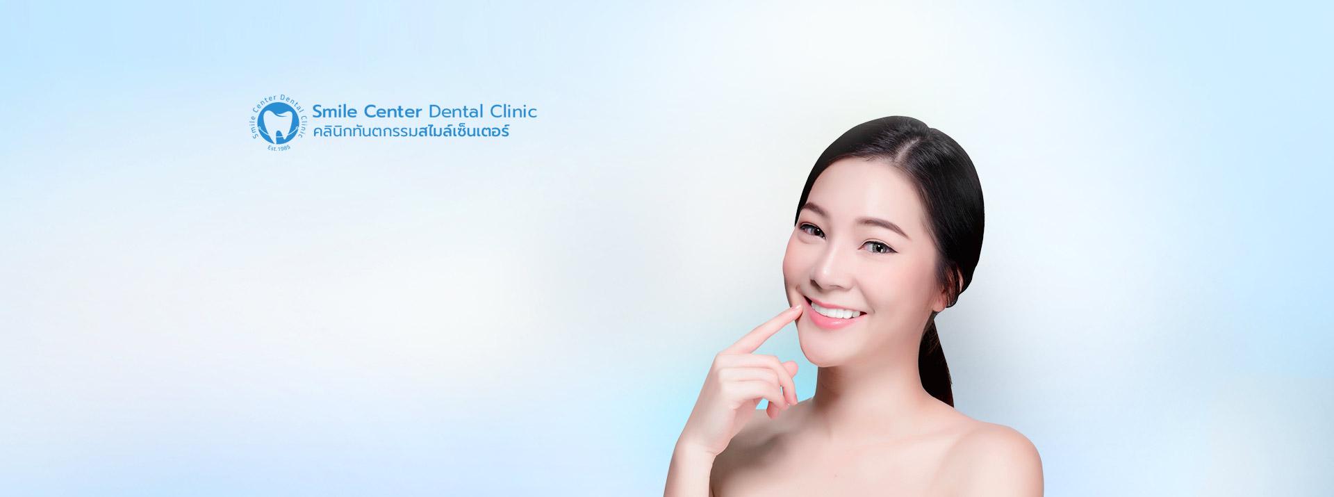 หน้าแรก - Smile Center Dental Clinic